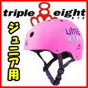ジュニア用 スケートボード ヘルメット TRIPLE8 LITTLE TRICKY ヘルメット カラー ピンク 【リトルトリッキー ヘルメット】【トリプルエイト トリプル8】