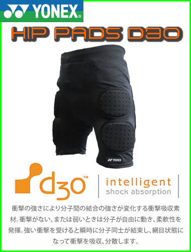 YONEX PROTECTOR ヒップパッド D3O 【ス...
