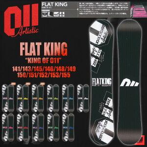 011Artistic FLATKING 15-16 モデル 146-155 ゼロワンワン アーティスティック フラットキングスノーボード ボード 板 グラトリ日本正規品 送料無料 即納 あす楽
