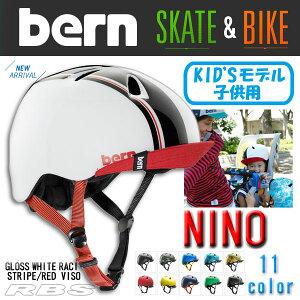 デザイン性!安全性!フィット性!子供用ヘルメット!BERN ヘルメット NINO キッズモデル BERN ...
