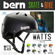 BERN ヘルメット WATTS ワッツ BERN HELMET 【バーン ヘルメット】【スケボー 自転車】【日本正規品】715005