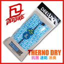 Deeluxe_thermodry_04