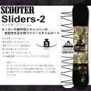 Scooter_16_sliders2_