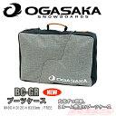 OGASAKA オガサカ BOOTS CASE ブーツケース 【18-19 オガサカ スノーボード】【BC-GR ブーツ バッグ】【日本正規品】