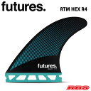 FUTURES フィン RTM HEX R4 【ショート用 スラスター】【フューチャー トライ フィン】【サーフィン サ...