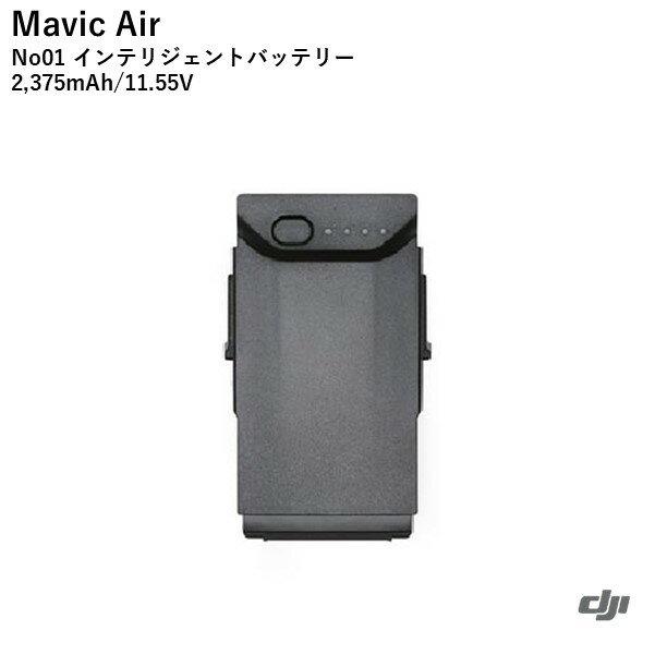 \キャンペーン中/ DJI Mavic Air No01 インテリジェントバッテリー 2,375mAh/11.55V画像