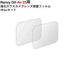 Nancy DJI Air 2S用 強化ガラスカメラレンズ保護フィルム 2Pacsセット