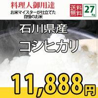 石川県産こしひかり30kg