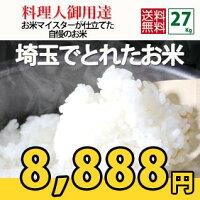 埼玉でとれたお米30kg