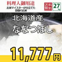 北海道産ななつぼし30kg