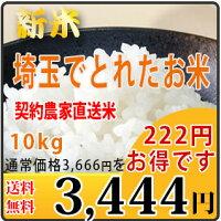 埼玉でとれたお米10kg