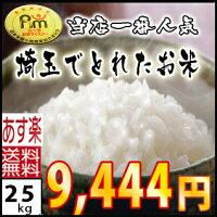 埼玉でとれたお米25kg
