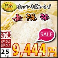埼玉でとれたお米無洗米27kg