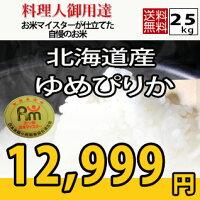 北海道産ゆめぴりか30kg
