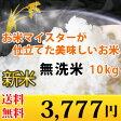 【あす楽対応☆とれたて】 お米 マイスター が仕立てた美味しいお米 無洗米 10kg (5kg×2袋)【あす楽_土曜営業】 【送料無料】 北海道、九州、沖縄、四国、を除く。 【精米無料】