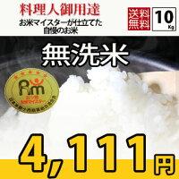 埼玉でとれたお米無洗米10kg