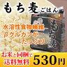 もち麦 ごはん 【お米と同梱で送料無料】