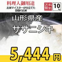 山形県産ササニシキ10kg