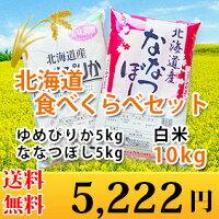 北海道たべくらべセット10kg