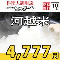 埼玉県産こしひかり10kg