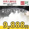 28年埼玉県産彩のきずな 玄米30kg 精米無料【送料無料】北海道、九州、沖縄、四国、その他一部地域を除く。 お買い上げ明細書の必要、不必要は選べます。【楽ギフ_のし】