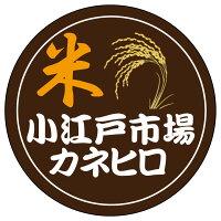 【楽天市場】川越より信頼のお米を食卓へ:小江戸市場カネヒロ[トップページ]