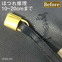 バッグ・カバン修理ほつれ縫い10cmまで