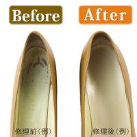 婦人靴修理インソール交換
