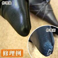 婦人靴修理つま先