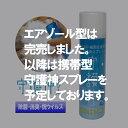 『守護神スプレータイプ(エアゾール)』携帯除菌・抗菌・抗ウイルス対策・消臭・防カビ・安全・靴・ブーツ・お風呂場・トイレ・下駄箱…