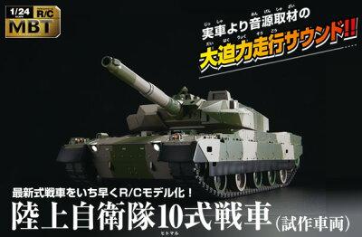 【30%オフ】CCP/1/24 MBT 陸上自衛隊10式戦車 40MHz