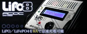【基本送料無料】ABCホビー/ AC/DC エキスパートチャージャー LiPo 8A【smtb-k】【w3】