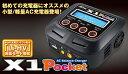 【基本送料無料】ハイテック(HiTEC)/44241/AC Balance Charger X1 Pocket(ACバランスチャージャー X1 ポケット)バランサー内蔵・オール…