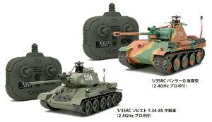【基本送料無料】48209/タミヤ/ 1/35RC ドイツ戦車 パンサーG後期型(2.4GHzプロポ付)【smtb-k...