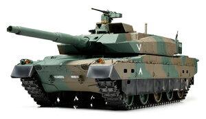 タミヤ(TAMIYA) RCT 陸上自衛隊10式戦車