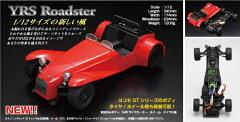 【基本送料無料】ヨコモ(YOKOMO)/GT-YRSG/1/12 ダイレクトドライブカー YRS ロードスター(グリ...