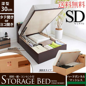 深型・横開きリフトアップ収納ベッド【AQUAアクア】ハードボンネルコイルマットレス付きセミダブル(SD)()【ポイント10倍】【送料無料】【smtb-f】
