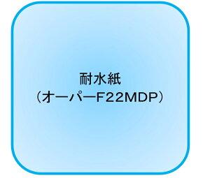 オーパーMDPB5220μ()【ポイント10倍】【送料無料】【smtb-f】
