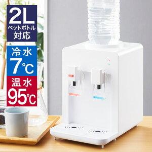 卓上 ウォーターサーバー ペットボトル対応 プッシュ式 温水 冷水 ボトル ロック付き サーバー 給水 冷水器 コンパクト 2L【送料無料】