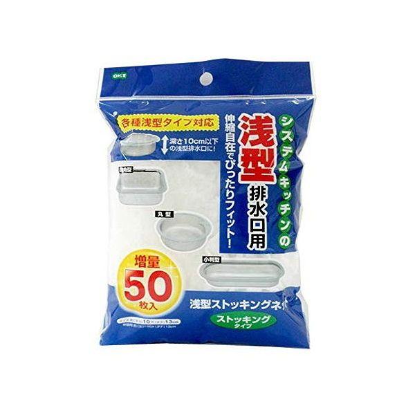 水まわり用品, 水切りネット・水切り袋  50