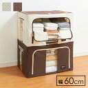 収納ボックス 積み重ねできる 窓付収納ボックス ワイド 幅60cm 60L 衣類収納 小物収納 収納 衣装ケース スタッキング フタ付き