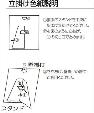立て掛け色紙 画仙紙 吸込 139015 【ポイント10倍】