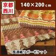[京都西川] 風通織りガーゼケット 【日本製】 シングル [140×200cm](代引不可)【送料無料】【ポイント10倍】