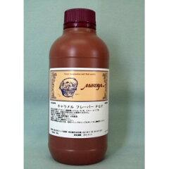 甘く香ばしい香りのキャラメルフレーバーです。ミコヤ キャラメル フレーバー PGF 500g(代引き...