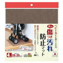 床の傷つき汚れ防止マット(ベビーカー室内置き用マット) KI-99【ポイント10倍】