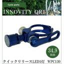 INNOVITY(イノヴィティー) QR1 自転車用 クイックリリースLED1灯 WPC130 サイズ34.9mm ブルー【送料無料】【ポイント10倍】