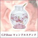 薔薇のモチーフを施した美しいキャンドルスタンドC.P.Rose(シー・ピー ローズ) キャンドルスタンド【ポイント10倍】【10P24Nov09】【P1124I】