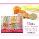 七越製菓 はいから野菜せんべい 36枚入り 13023(代引き不可)【ポイント10倍】