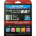 アンサー PS3/X BOX360用「Blu-ray&DVDレンズクリーナー」 PS4対応 ANS-H013 ゲーム機アクセサリ(代引不可)【ポイント10倍】