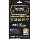 アンサー Wii U GamePad用 液晶保護フィルム「自己吸着 プレミアムHG」 ANS-WU002 (代引不可)【ポイント10倍】